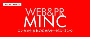 ホームページ作成支援システム「MINC(ミンク)」 :イベント、キャンペーンサイトに最適なプログラム